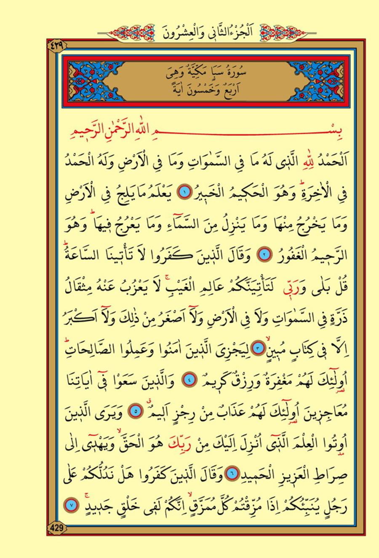 Kur'an'dan / Sebe Suresi