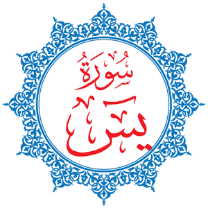 Kur'an'dan / Yasin Suresi